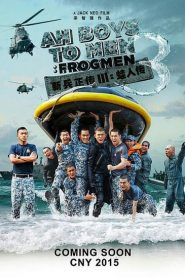 Ah Boys to Men 3 Frogmen 2015