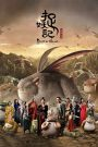 Monster Hunt 2015