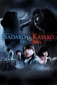 Sadako vs. Kayako 2016