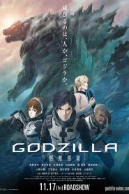 Godzilla: Planet of the Monsters 2018